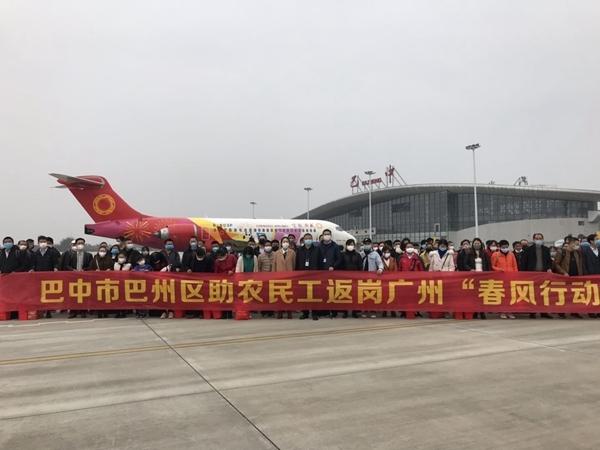 巴中恩阳机场首个农民工返岗包机起飞