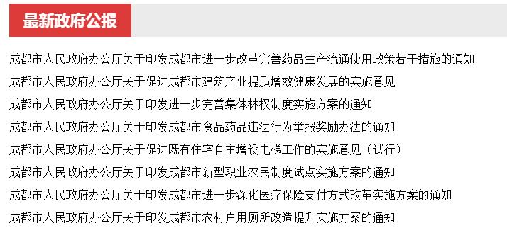 明年内 四川市(州)政府公报将全部上网向公众开放