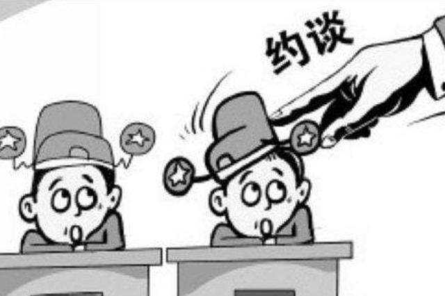 工作不到位 四川营山县10个乡镇纪委书记被约谈