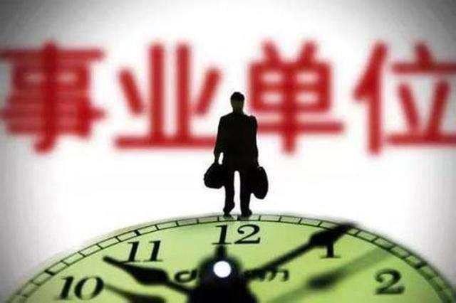 下半年泸州市公招555名事业单位工作人员 6810人已报名