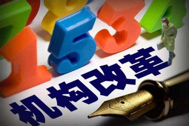 四川结合机构改革大力优化营商环境