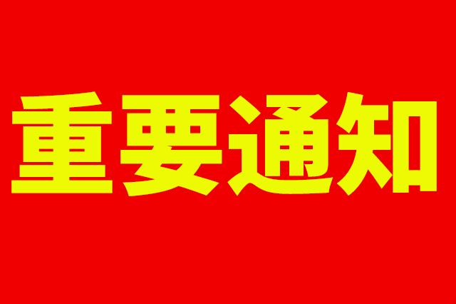 省文化和旅游厅发布国庆节旅游出行温馨提示