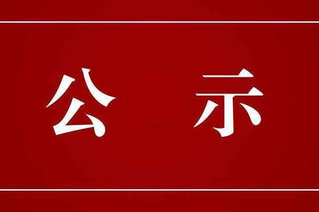 四川省教书育人名师和中小学名校长公示