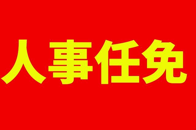 雅安发布干部任免 郝燕任雅市政府办公室副主任