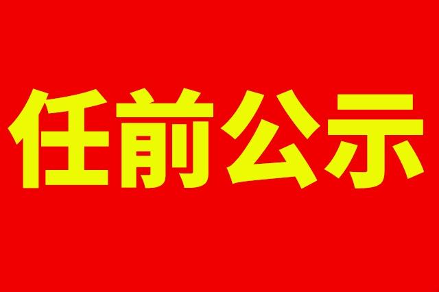 内江发布一批干部任前公示 唐荣拟任县(市、区)长人选