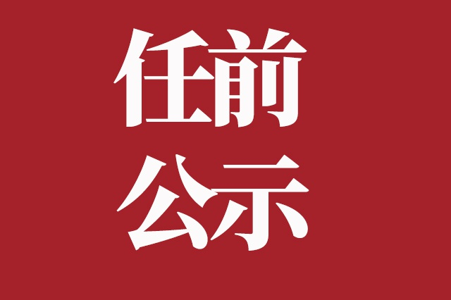 内江发布3名干部任前公示 蒋奎拟任正县级领导职务