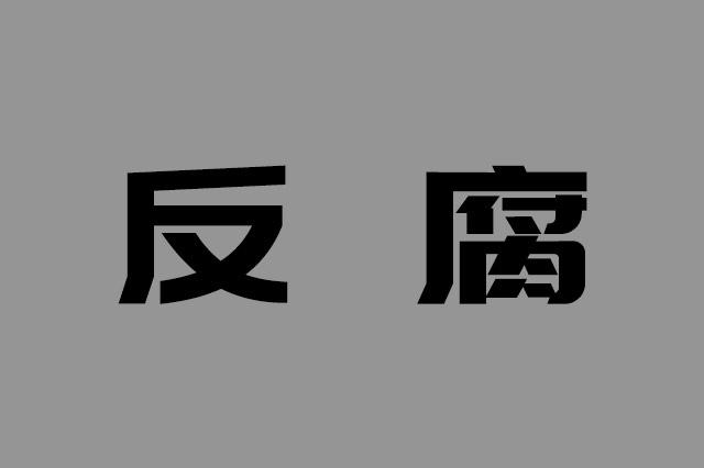 广元市城乡规划局专职副局长张彬主动投案 接受审查调查