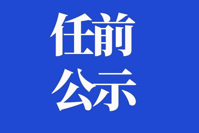 四川发布一批干部任前公示 涉及多个厅级领导职务