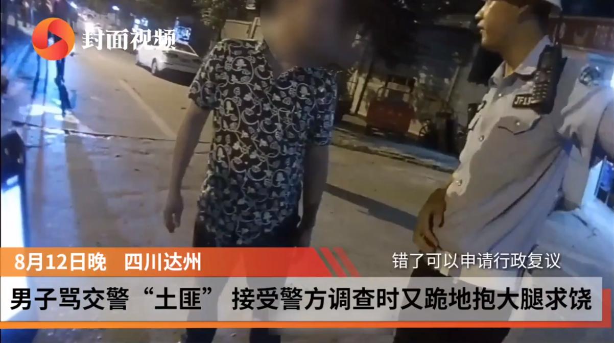 """达州男子违章还骂交警""""土匪"""" 接受警方调查时却跪地求饶"""