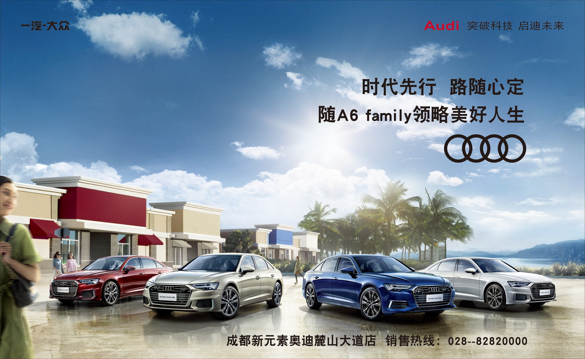 A6 family丨总有一款适合您!