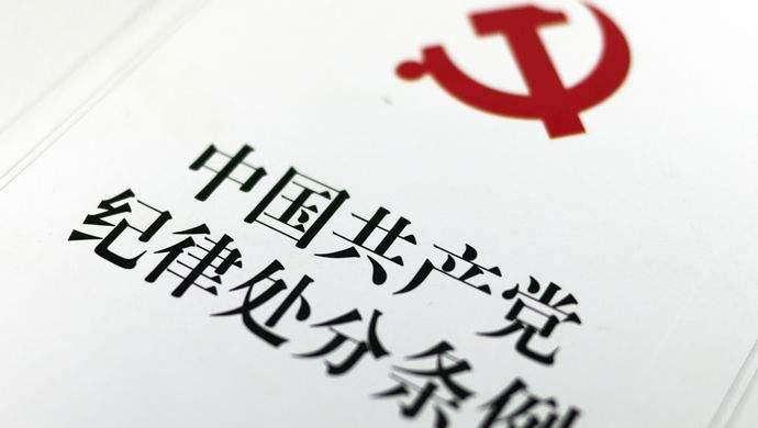 马边县禾丰国资公司原总经理李树彬被双开
