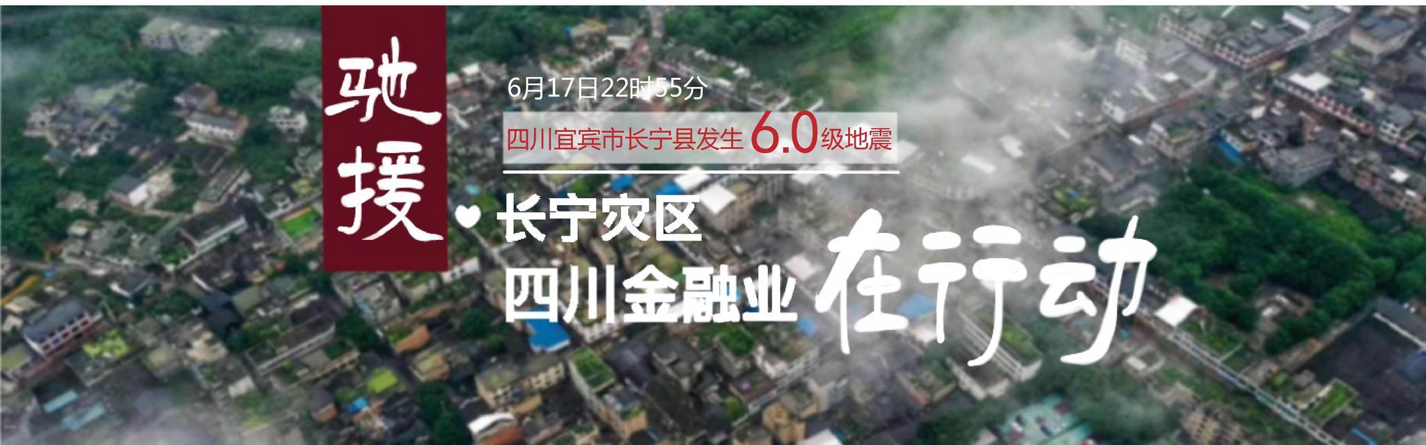 四川金融业驰援长宁灾区