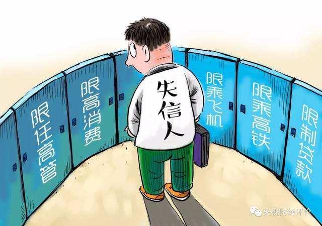 四川今年4.79万人进失信名单 15万余人次被限制高消费