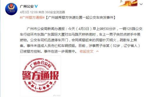 男子在广州公交车上点燃易燃物被控制 未造成伤亡
