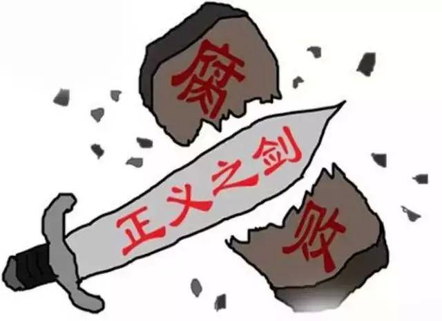 四川省眉山市委原常委付庆一被双开:痴迷迷信 作风糜烂