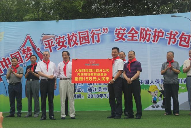同圆中国梦?平安校园行 大型捐赠仪式在通江县空山小学举行