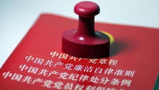 四川省成都病犯监狱党委副书记李跃辉 接受审查调查