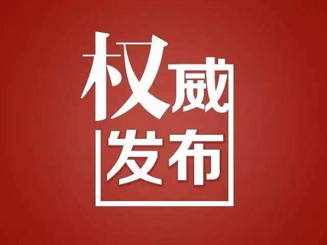 四川省人大常委会同意免去张剡省监察委副主任职务