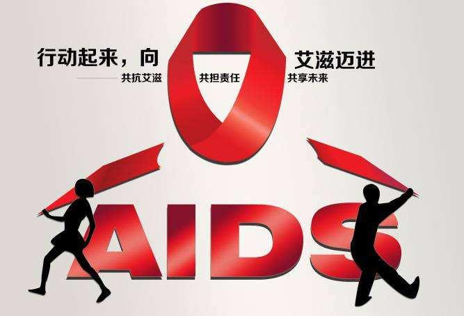 北京今年新报告艾滋病2874例 同性传播为主要途径