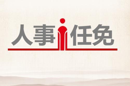 张燕飞、吕杰任四川省检察院副检察长 吕瑶任成都市检察院检察