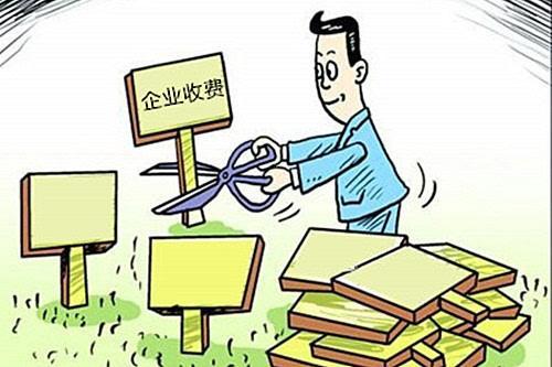 四川:不在清单上的收费 企业可拒缴并投诉