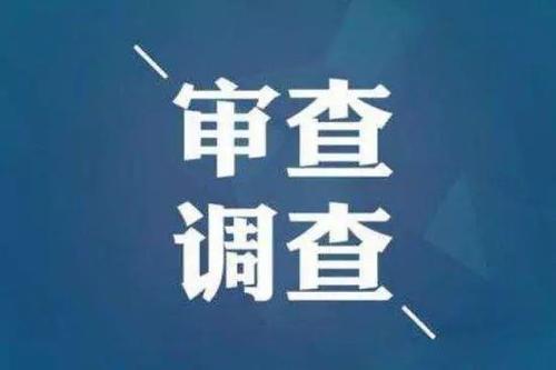 南江县关门镇党委委员、副镇长杜义先 接受审查调查