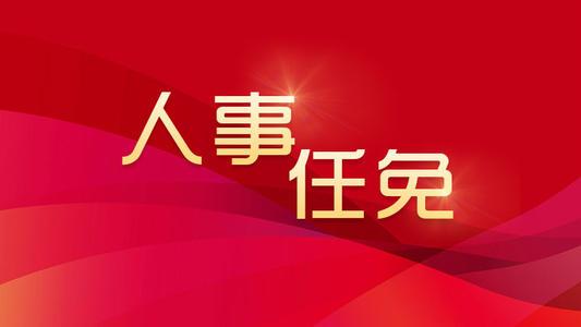 蒲江县政府公布对李辉等54人的职务任免