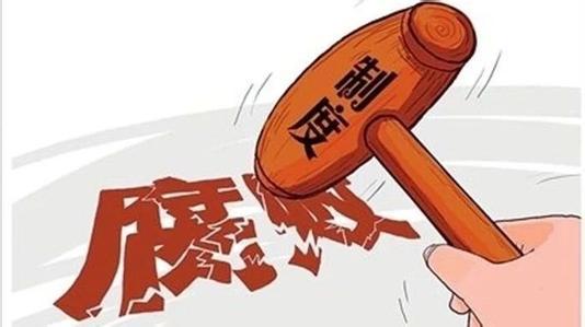 泸州市纪委监委通报5起扶贫领域违纪违规典型问题