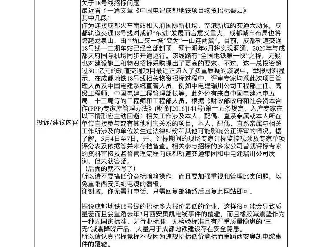 地铁18号线招标引市民关注 炫乐彩票轨交集团自查自纠遭疑