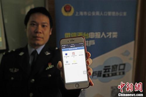 上海市公安局连发解读:暂不注销出国定居人员户口