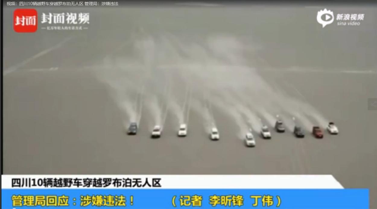 四川10辆越野车穿越罗布泊无人区 管理局:涉嫌违法