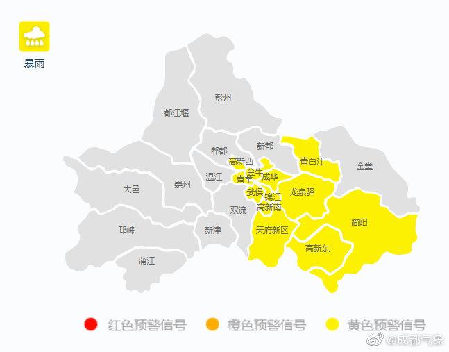 raybet电竞竞猜app气象发布暴雨黄色预警信号