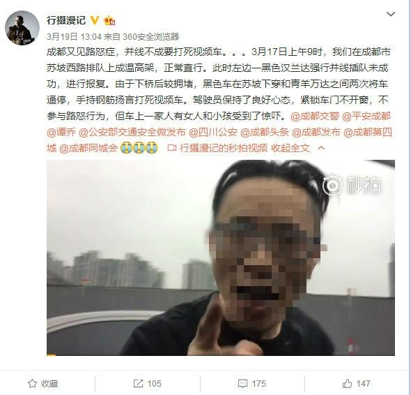 网友称遭遇车辆强行并线不成被报复 对方逼车挥舞钢棍