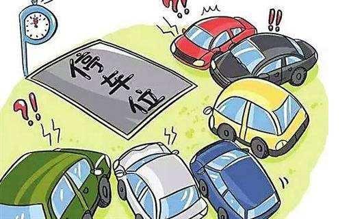 成都鼓勵支持共享停車 緩解社區停車難矛盾