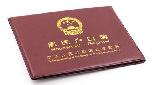 妻子为省外农村户口能否婚迁至蒲江农村?官方回复