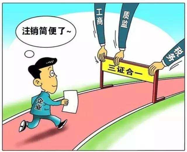 扩大企业简易注销适用范围 四川省两地纳入全国试点