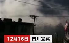 四川省地震局:宜宾地震可能造成最大破坏烈度为7度