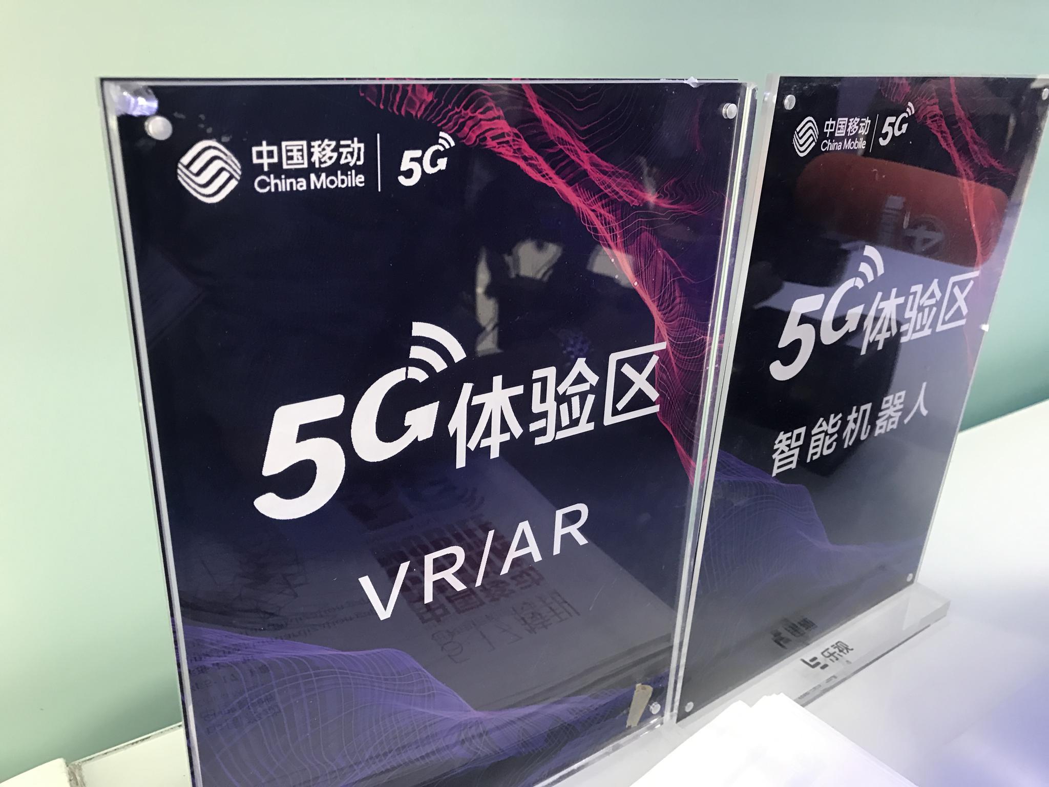 """加快推进!四川今年将实现5G信号""""县县通"""""""