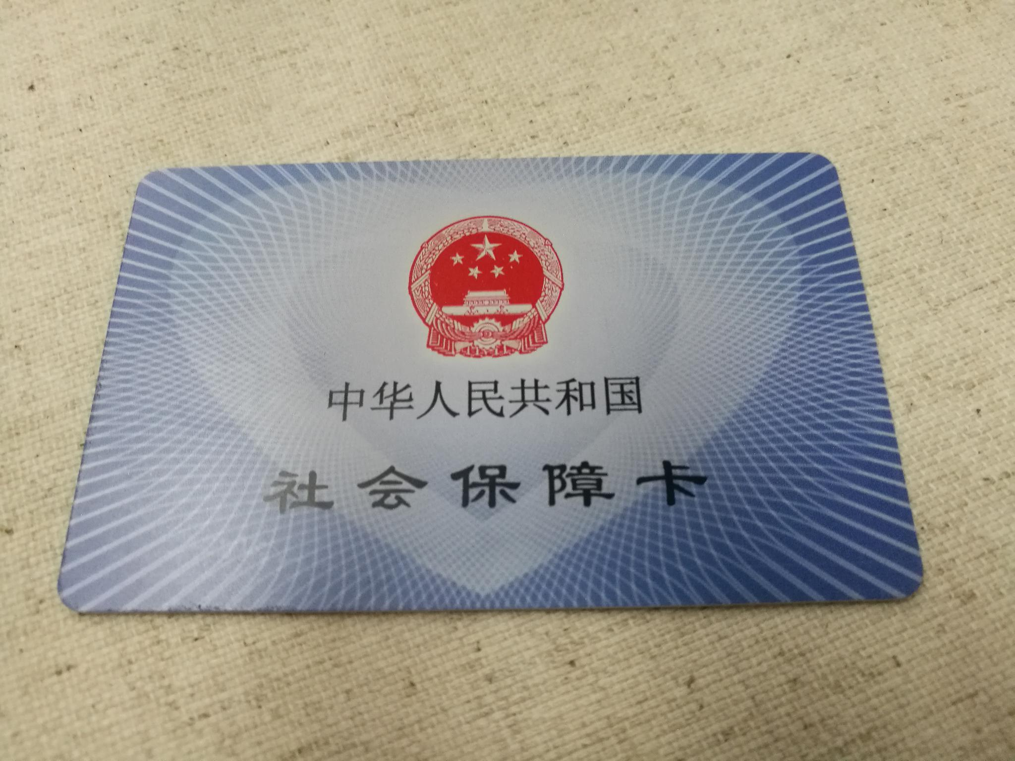 明年1月1日起 四川全面停用省医保卡启用社保卡