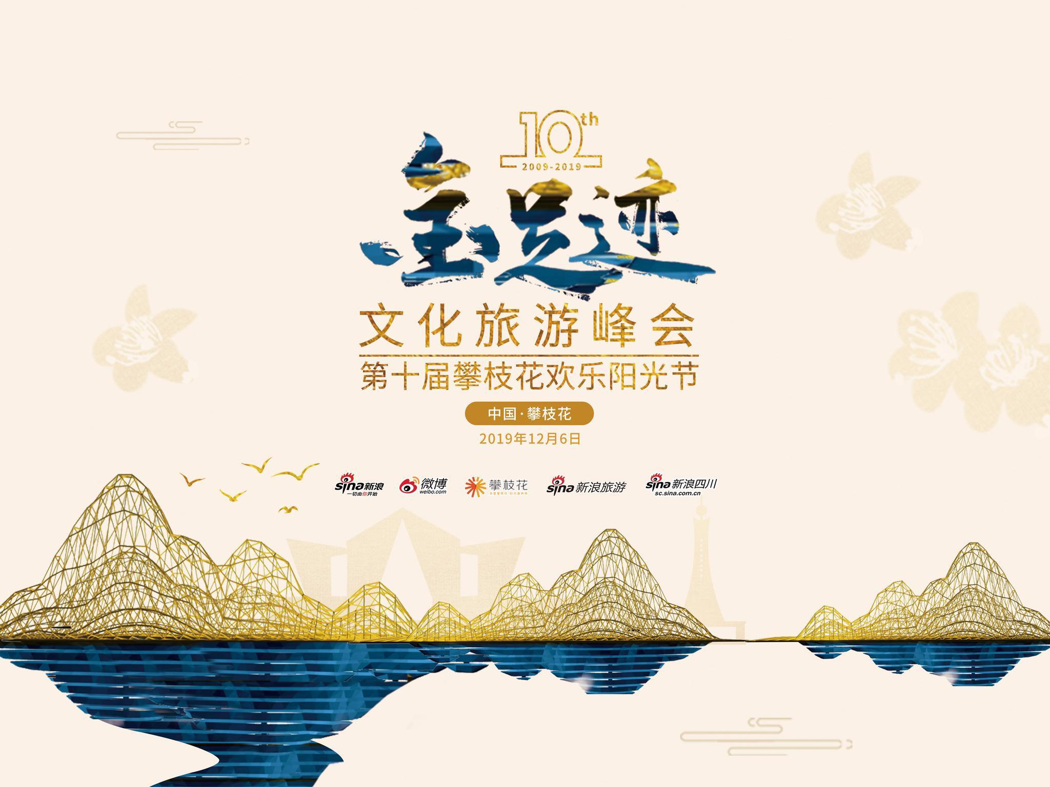 第十届金足迹文化旅游峰会