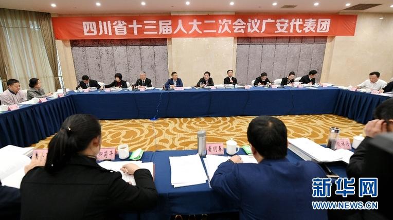 交通、开放成热词 广安代表团审议2019年四川省政府工作报告