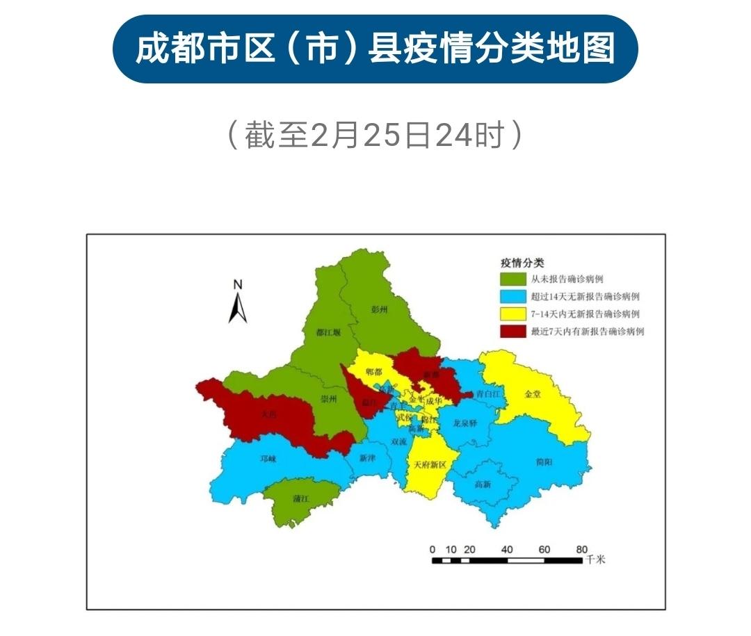 成都首次公布市区(市)县疫情分类地图