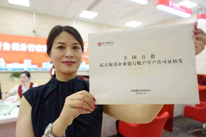 6月10日起 四川全面取消企业银行账户许可