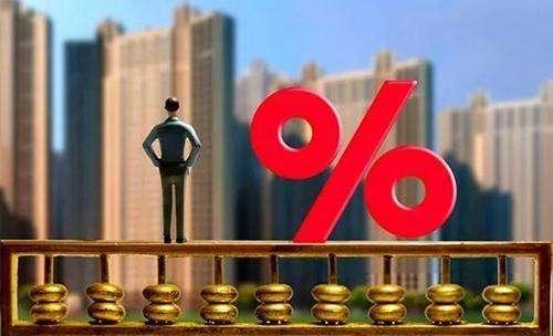 房贷利率止涨?业内:大面积回调利率可能性较小