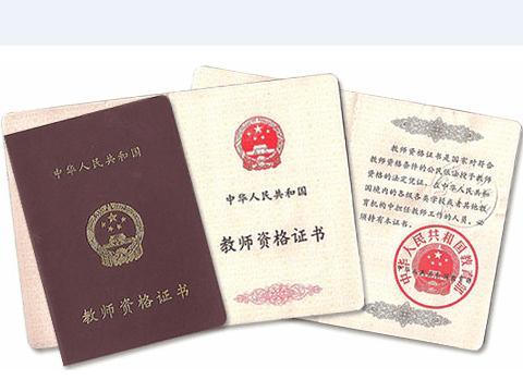 2018年四川春季教师资格认定4月1日开始