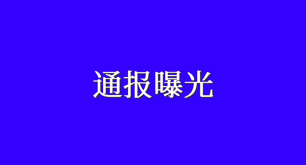 """违规兼职拿报酬、发""""过节费""""……射洪市纪委通报5起违反中央"""