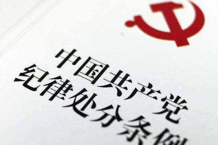 新津县财政局干部王利志严重违纪违法被开除党籍和公职
