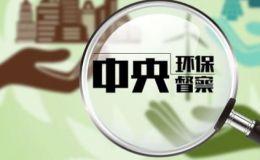 四川89项中央环保督察整改任务 已整改完成14项