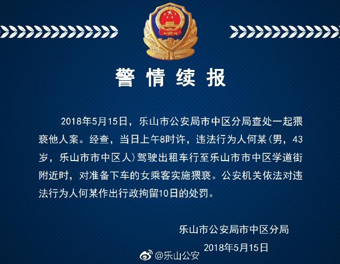 乐山警方通报:出租车司机猥亵女乘客 被拘留10日
