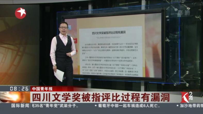 四川文学奖被指评比有漏洞:获奖名单未公示直接公布